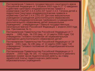 Постановление Главного государственного санитарного врача Российской Федераци