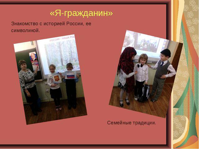 «Я-гражданин» Знакомство с историей России, ее символикой. Семейные традиции.