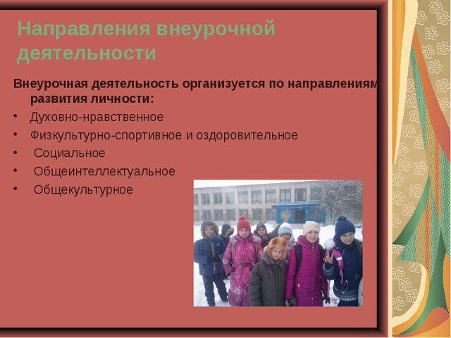 Направления внеурочной деятельности Внеурочная деятельность организуется по н...