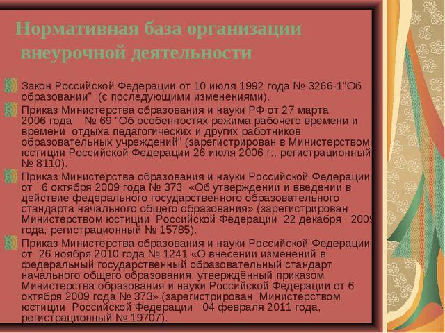 Нормативная база организации внеурочной деятельности Закон Российской Федерац...