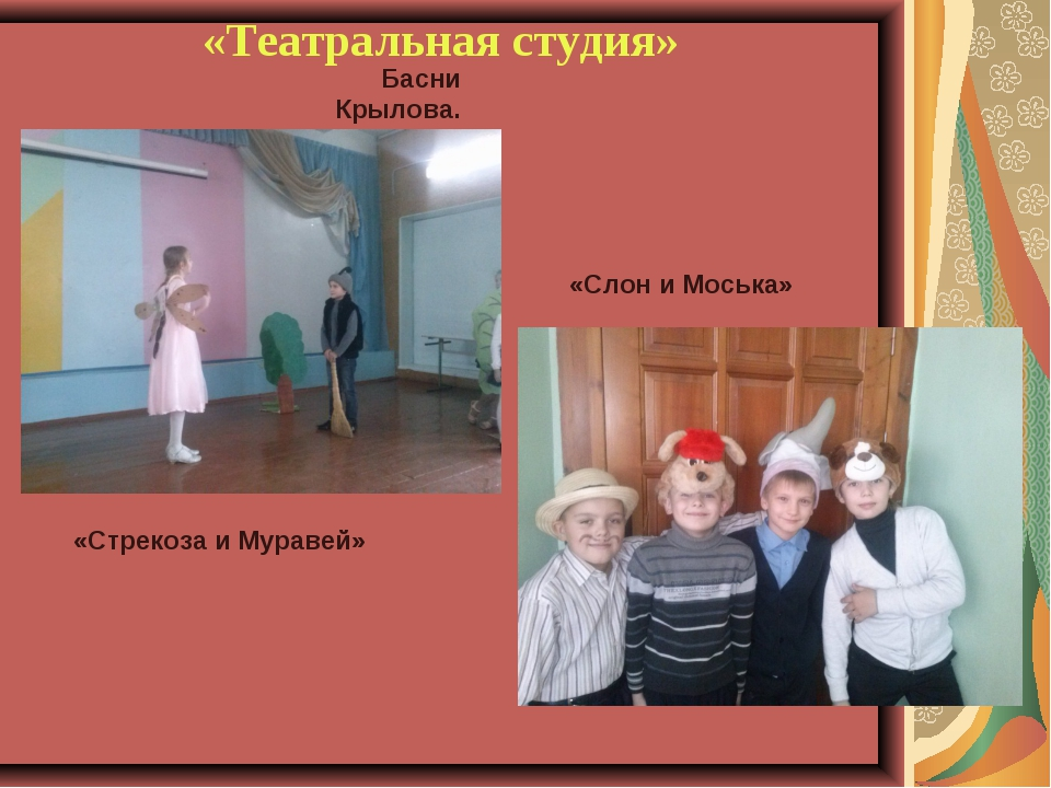 «Театральная студия» Басни Крылова. «Слон и Моська» «Стрекоза и Муравей»