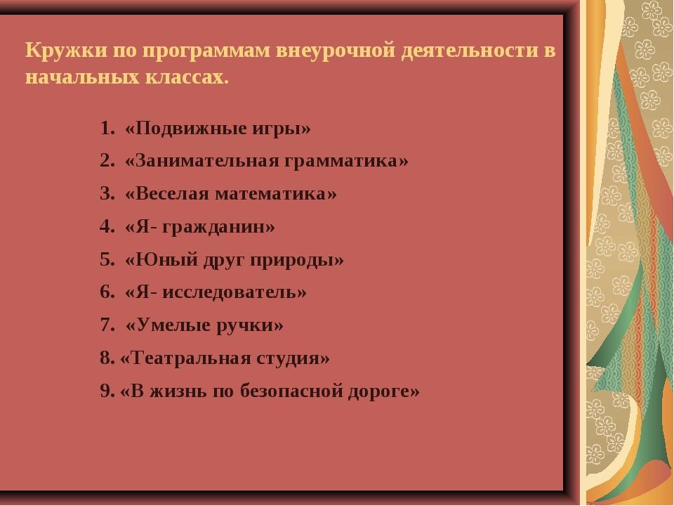 Кружки по программам внеурочной деятельности в начальных классах. «Подвижные...