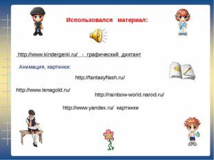 Использовался материал: Анимация, картинки: http://www.lenagold.ru/ http://ww