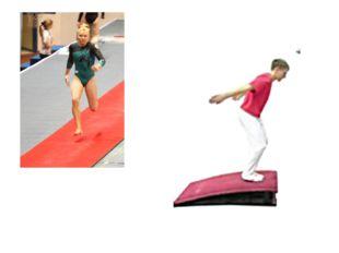 Техника выполнения: 1 - разбег, толчок правой (левой) ногой и напрыгивание дв