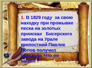 1. В 1829 году за свою находку при промывке песка на золотых приисках Бисерс