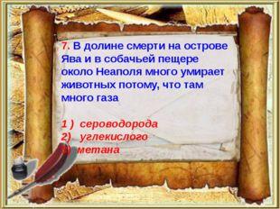 7. В долине смерти на острове Ява и в собачьей пещере около Неаполя много ум