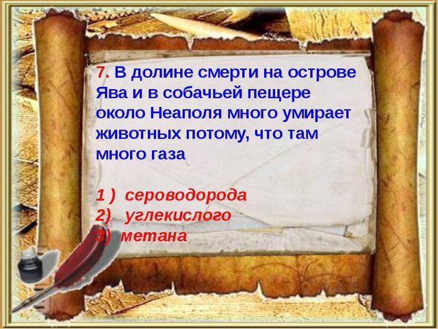 7. В долине смерти на острове Ява и в собачьей пещере около Неаполя много ум...