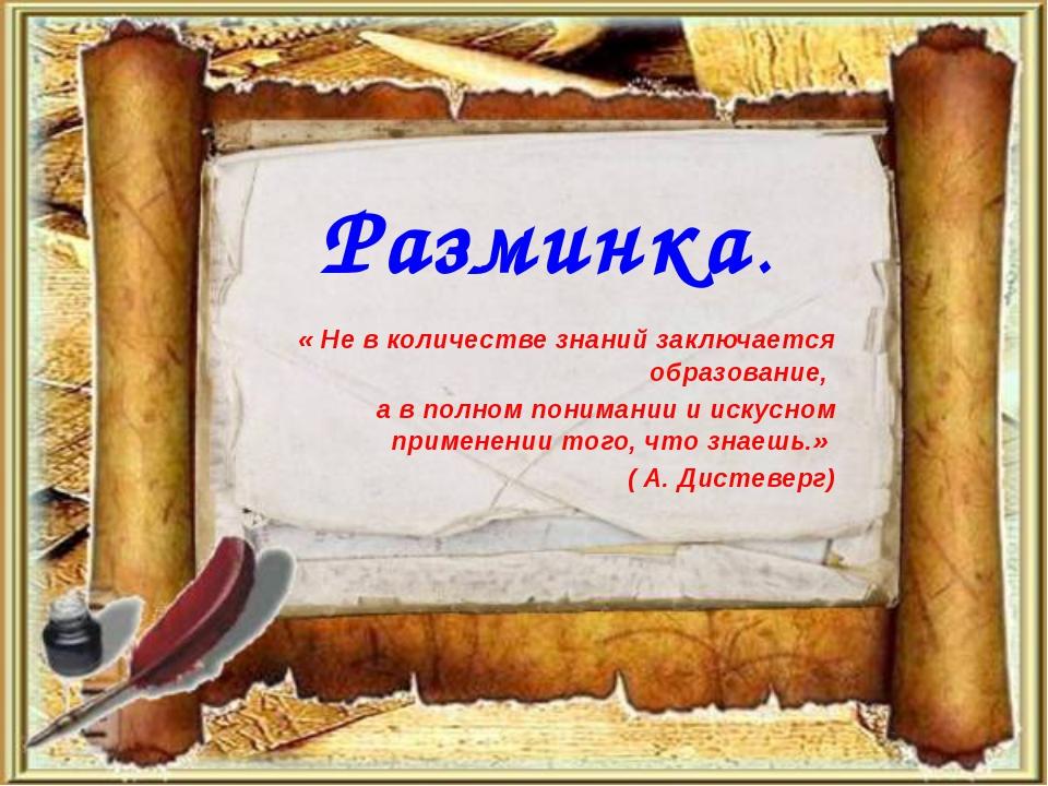 Разминка. « Не в количестве знаний заключается образование, а в полном поним...