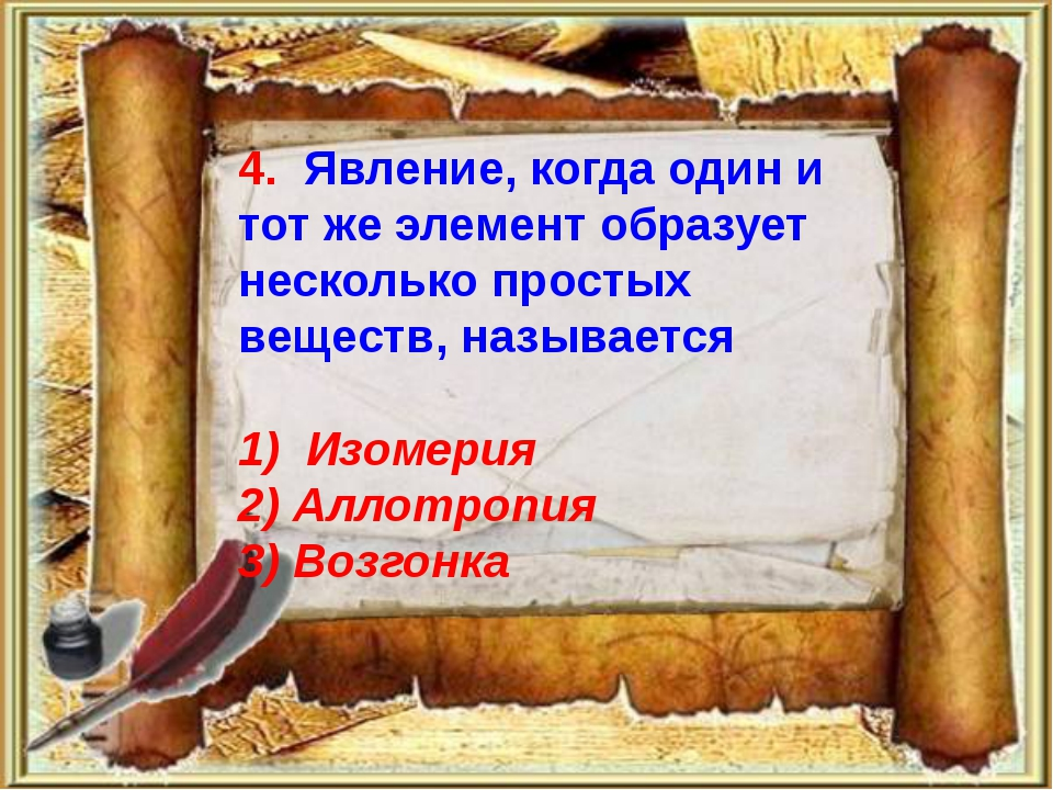 4. Явление, когда один и тот же элемент образует несколько простых веществ,...