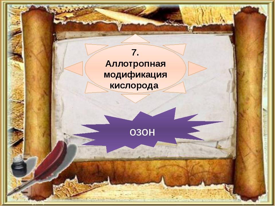 7. Аллотропная модификация кислорода озон