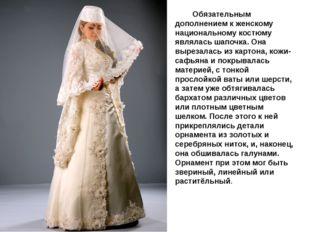 Обязательным дополнением к женскому национальному костюму являлась шапочка.