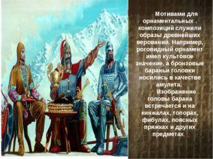 Мотивами для орнаментальных . композиций служили образы древнейших верований