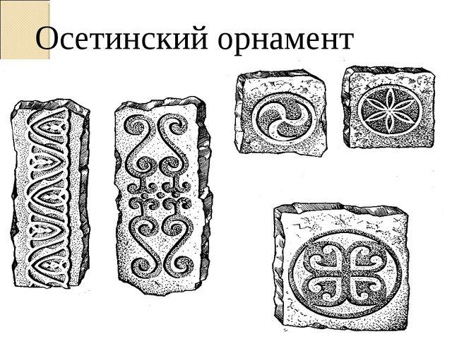 Осетинский орнамент