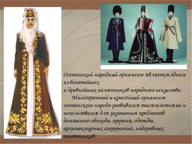 Осетинский народный орнамент является одним из богатейших и древнейших памятн...