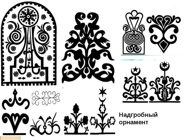 Надгробный орнамент
