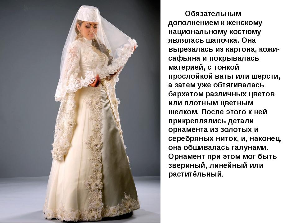 Обязательным дополнением к женскому национальному костюму являлась шапочка....
