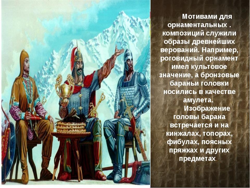 Мотивами для орнаментальных . композиций служили образы древнейших верований...