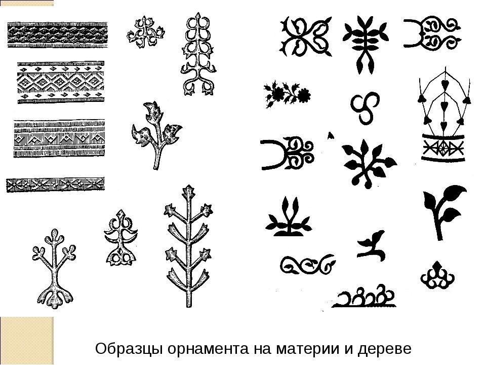 Образцы орнамента на материи и дереве