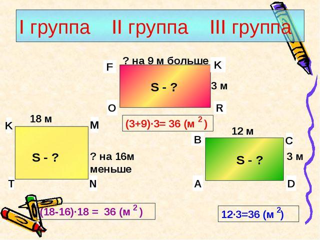 S - ? 3 м ? на 9 м больше S - ? S - ? 12 м 3 м 18 м ? на 16м меньше (18-16)·1...