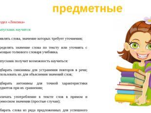 Раздел «Лексика» Выпускник научится: выявлять слова, значение которых требует