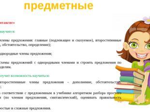 Раздел «Синтаксис» Выпускник научится: определять члены предложения: главные