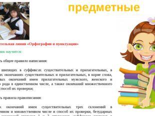 Содержательная линия «Орфография и пунктуация» Выпускник научится: применять
