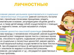 личностные формирование умения школьников ориентироваться в социальных ролях