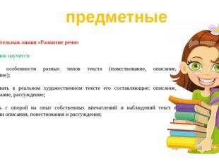 Содержательная линия «Развитие речи» Выпускник научится: различать особенност