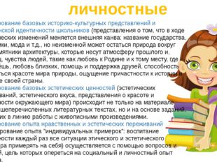 личностные формирование базовых историко-культурных представлений и гражданск