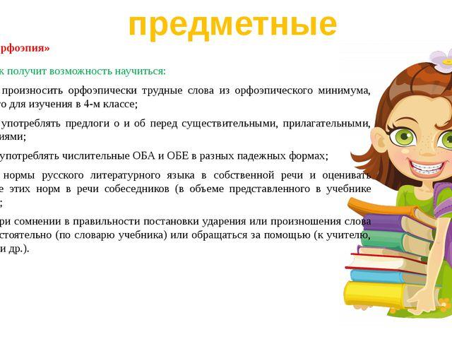 Раздел «Орфоэпия» Выпускник получит возможность научиться: правильно произнос...
