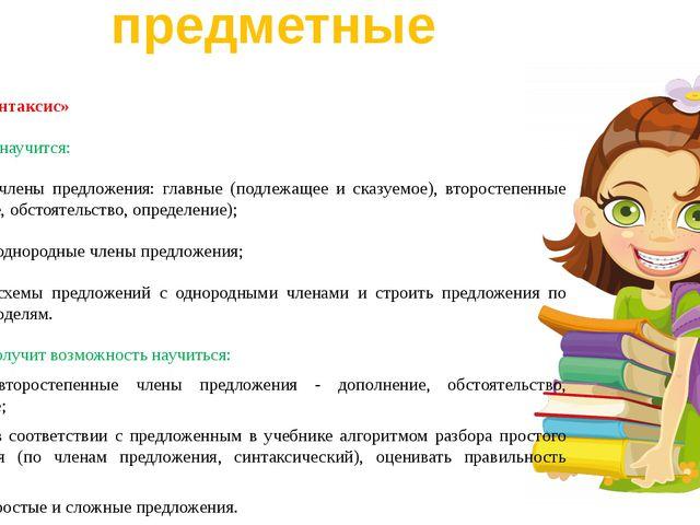 Раздел «Синтаксис» Выпускник научится: определять члены предложения: главные...