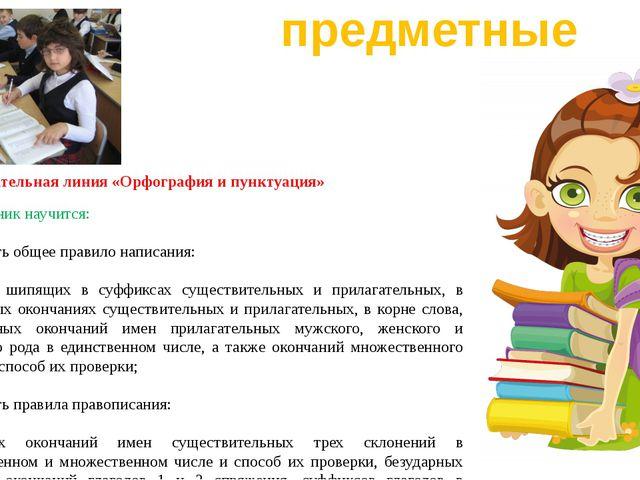 Содержательная линия «Орфография и пунктуация» Выпускник научится: применять...