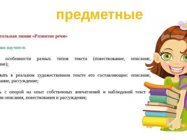 Содержательная линия «Развитие речи» Выпускник научится: различать особенност...