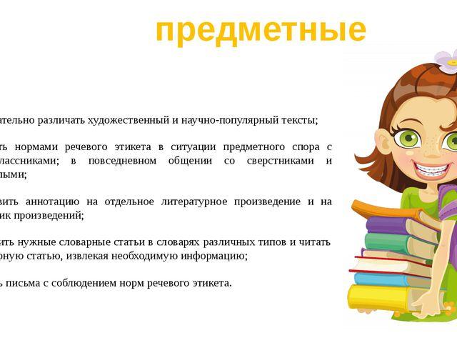 предметные доказательно различать художественный и научно-популярный тексты;...