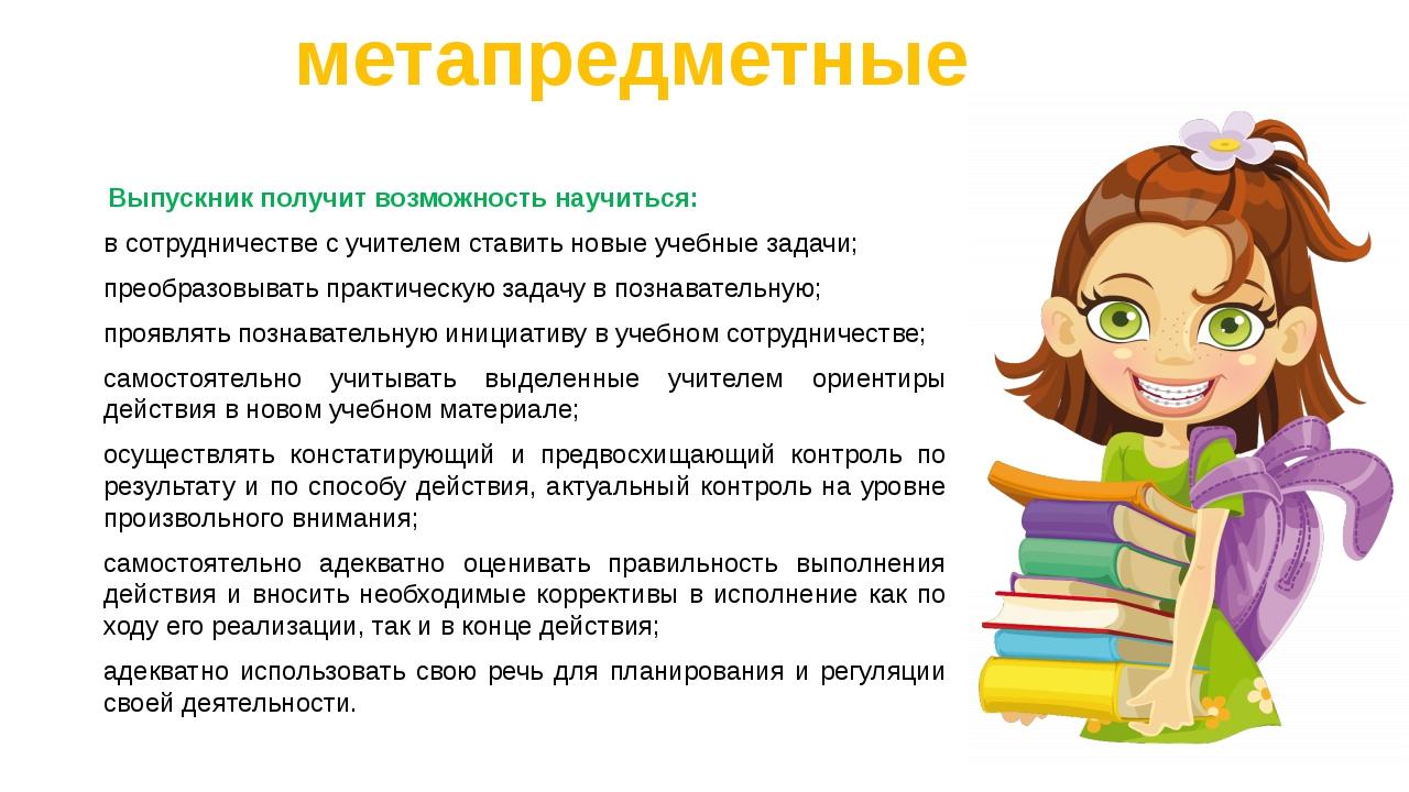 Выпускник получит возможность научиться: в сотрудничестве с учителем ставить...