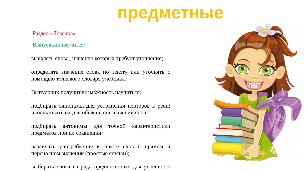 Раздел «Лексика» Выпускник научится: выявлять слова, значение которых требует...