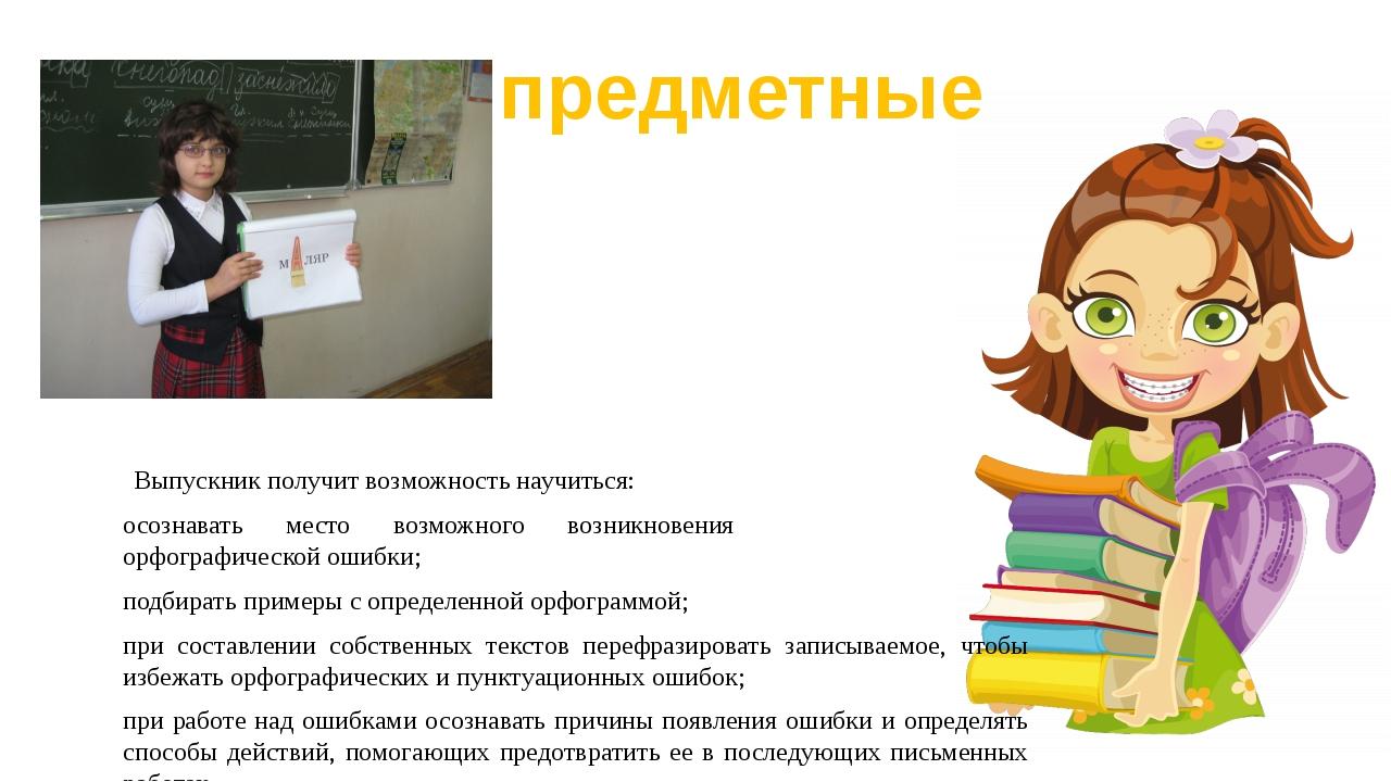 Выпускник получит возможность научиться: осознавать место возможного возникно...