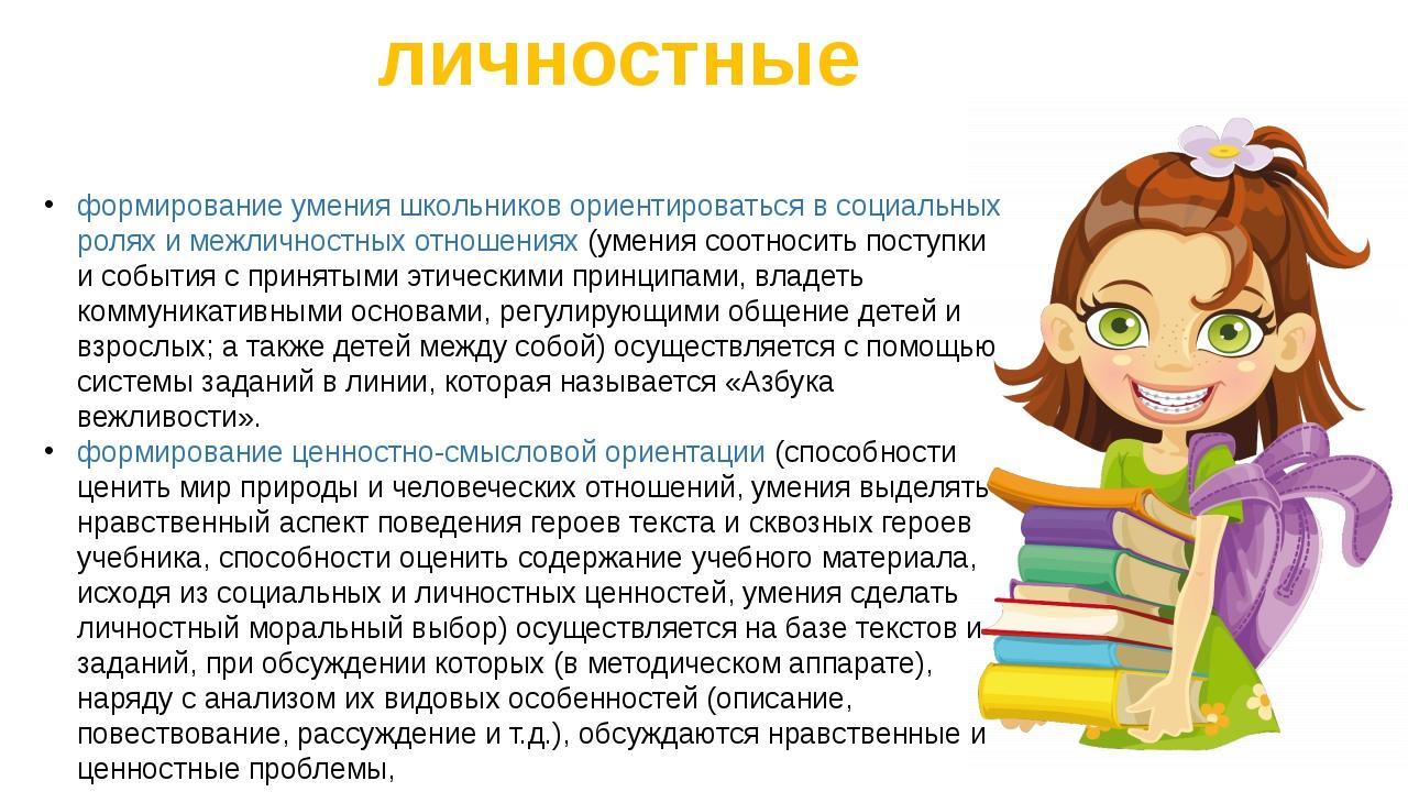 личностные формирование умения школьников ориентироваться в социальных ролях...