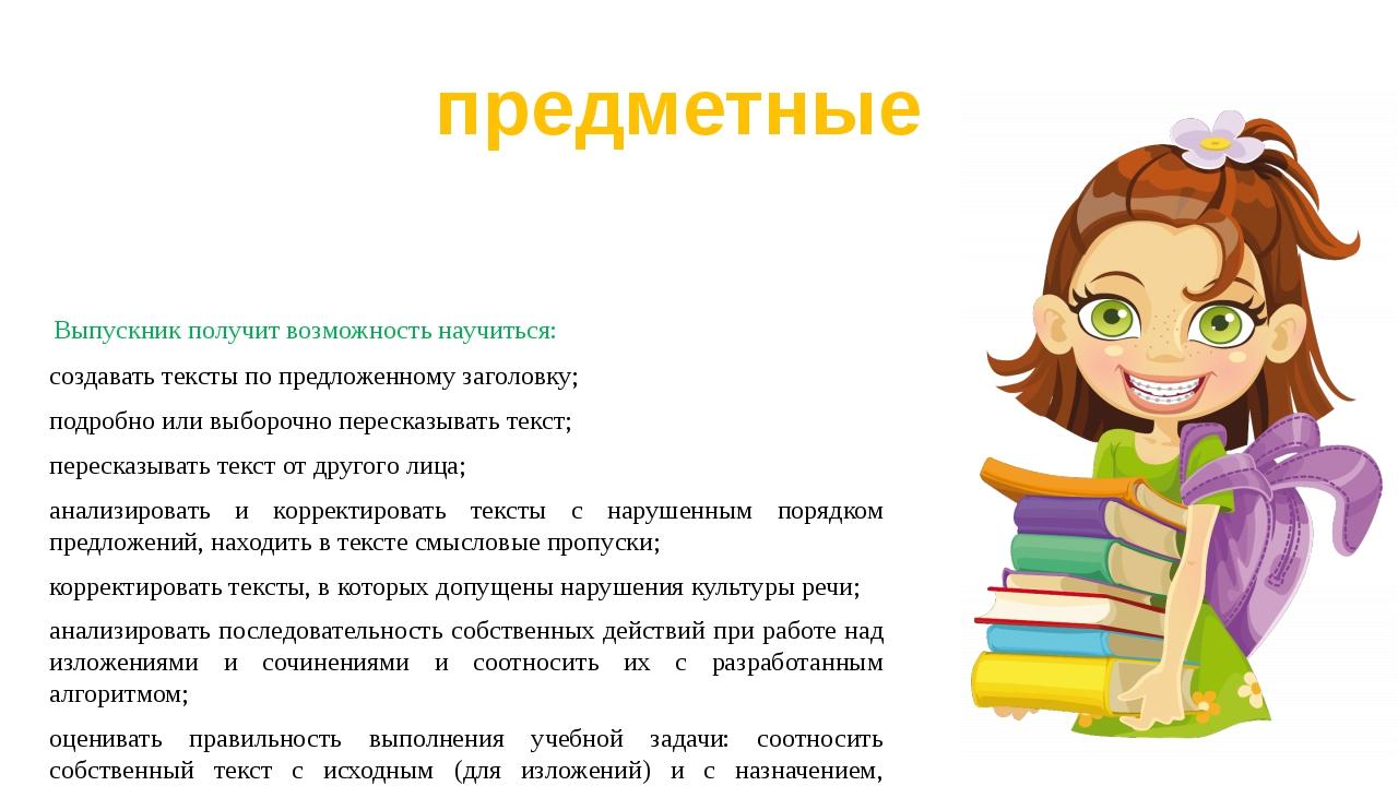 Выпускник получит возможность научиться: создавать тексты по предложенному за...