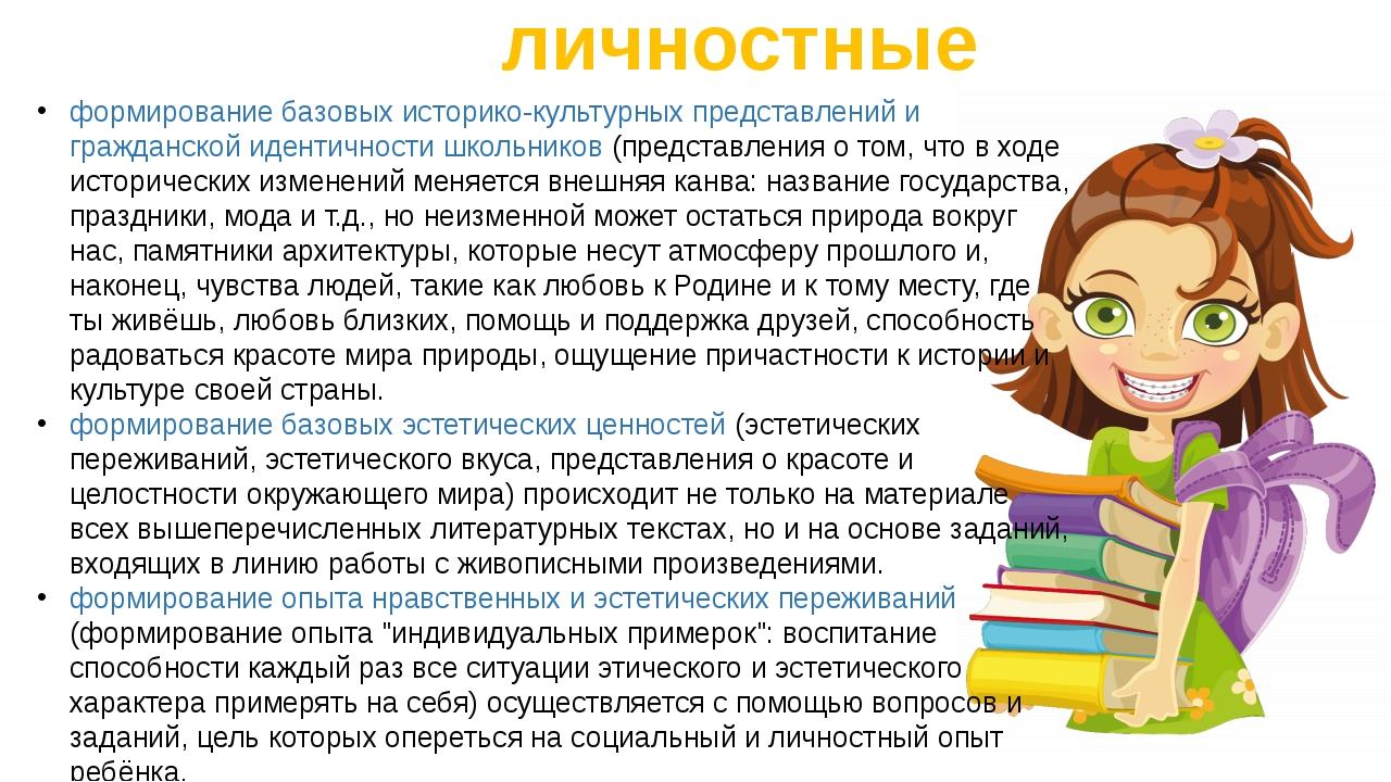 личностные формирование базовых историко-культурных представлений и гражданск...