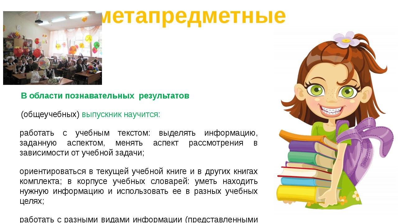В области познавательных результатов (общеучебных) выпускник научится: работа...