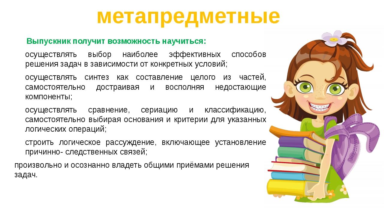 Выпускник получит возможность научиться: осуществлять выбор наиболее эффектив...