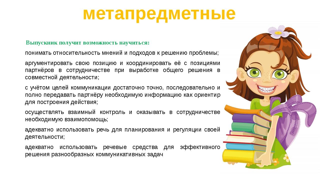 Выпускник получит возможность научиться: понимать относительность мнений и по...