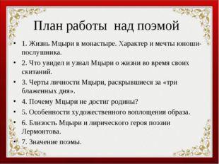 План работы над поэмой 1. Жизнь Мцыри в монастыре. Характер и мечты юноши-пос