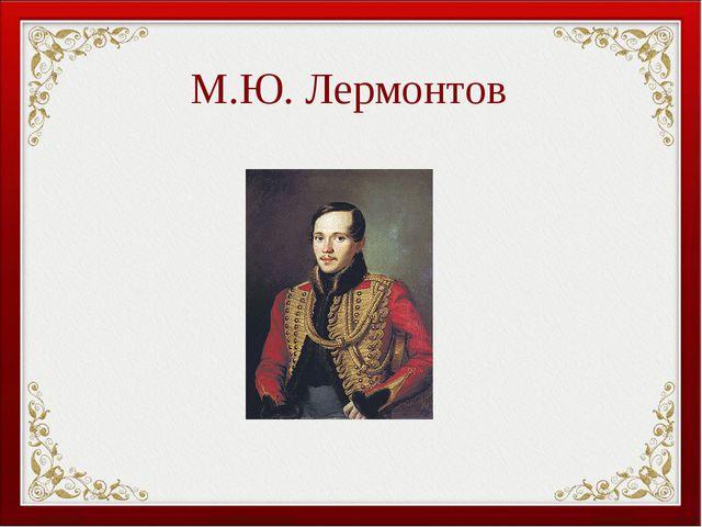 М.Ю. Лермонтов