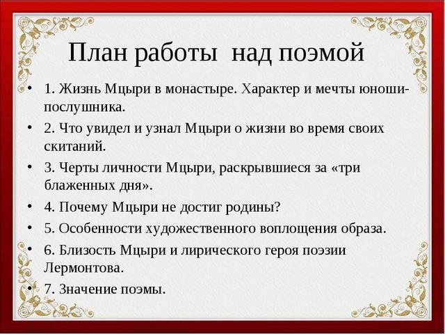План работы над поэмой 1. Жизнь Мцыри в монастыре. Характер и мечты юноши-пос...