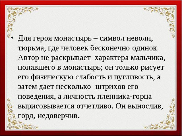 Для героя монастырь – символ неволи, тюрьма, где человек бесконечно одинок. А...