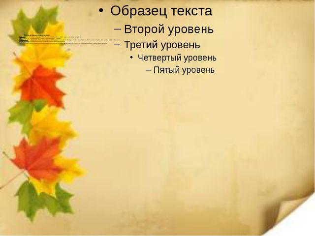 Художественное творчество Рисование: «Золотая осень», «В саду созрели яблоки...