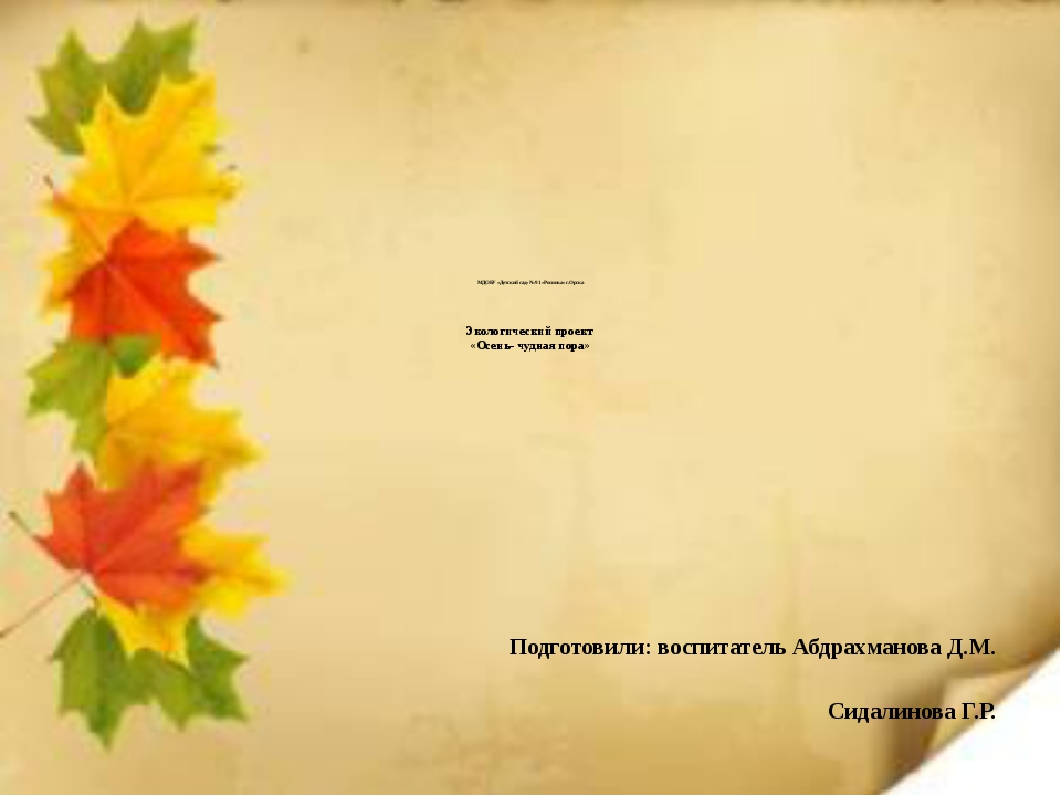МДОБУ «Детский сад»№ 91 «Росинка» г.Орска Экологический проект «Осень- чудна...