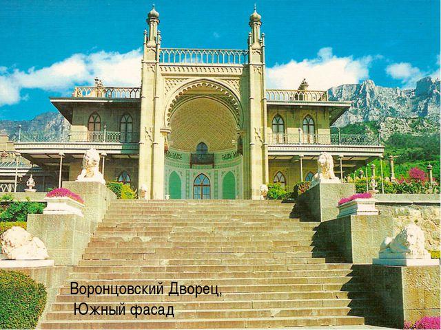 Воронцовский Дворец, Южный фасад